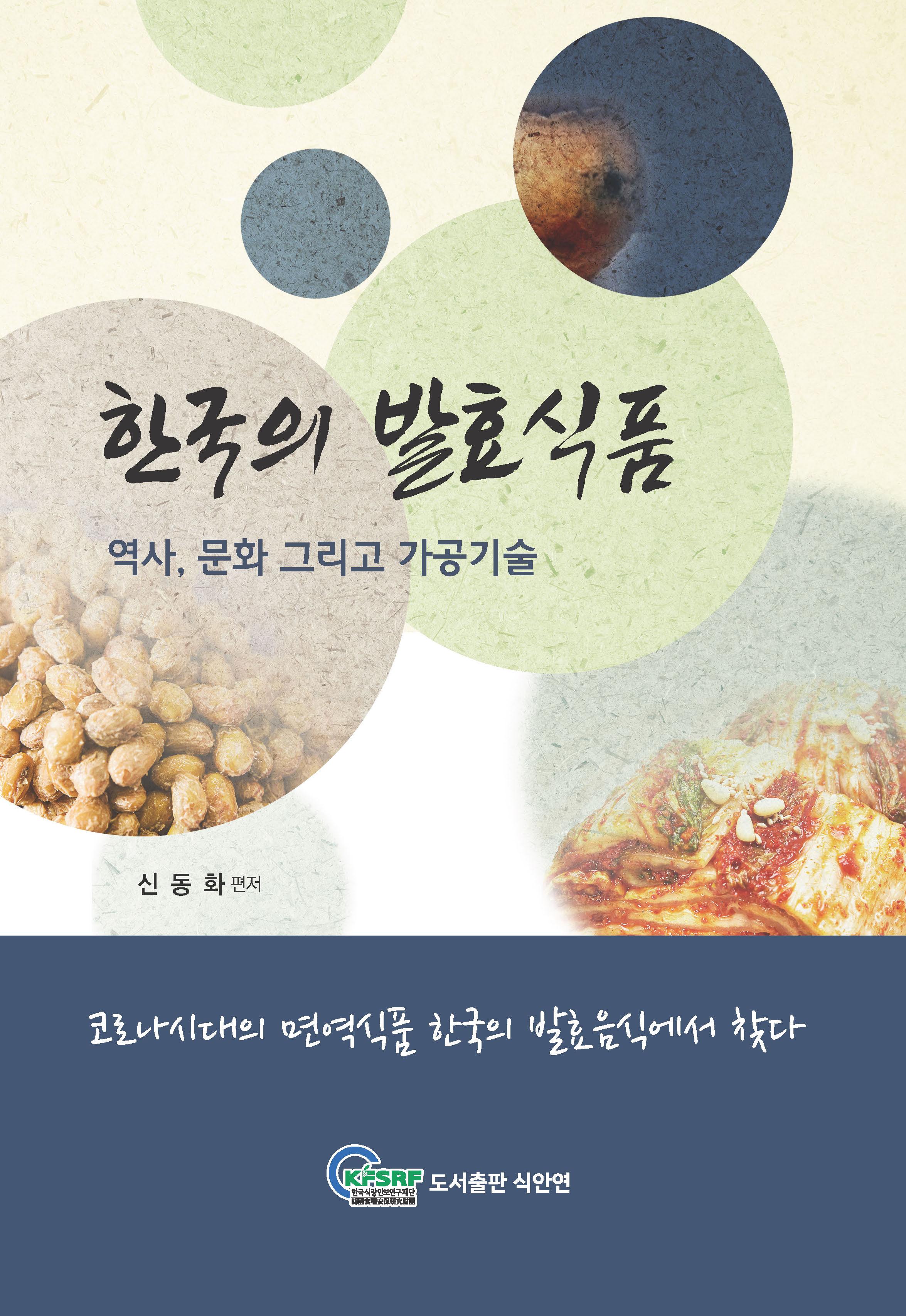 한국의 발효식품 표지.jpg